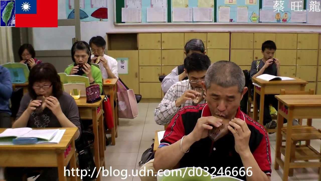 散步 / 臺南市 新化 社區大學 陶笛班 / Ocarina / 陶笛 教學-2014-3-19 - YouTube