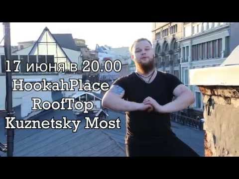 Открытие HookahPlace RoofTop Кузнецкий мост