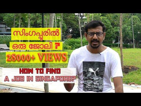 How to find a Job in singapore | സിംഗപ്പൂരിൽ ഒരു ജോലി | #Singaporejobsearch #jobsinsingapore |