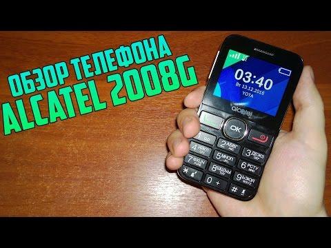 Обзор Alcatel 2008G. Хороший телефон с мощной батареей и большими кнопками.