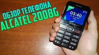 Хороший и недорогой Мобильный телефон Samsung B350E Duos Black Распаковка | Unboxing Mobile Phone