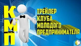 Трейлер Клуба Молодого Предпринимателя