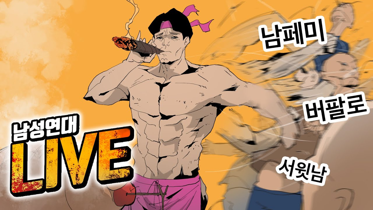 남페미 토론 풀버젼 및 참교육 뒷 이야기 Feat. 형에게 씹히면 원래 이런거야. 받아들여..