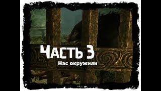 Прохождение TES 5: Skyrim [СОРАТНИКИ]. Часть#3 -  Первое задание