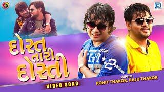 Dost Tari Dosti (FULL VIDEO SONG) | દોસ્ત તારી દોસ્તી | Rohit Thakor, Raju Thakor | @RDC Gujarati