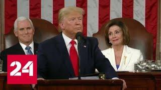 Скандал в Конгрессе США спикер палаты представителей разорвала текст выступления Трампа - Россия 24