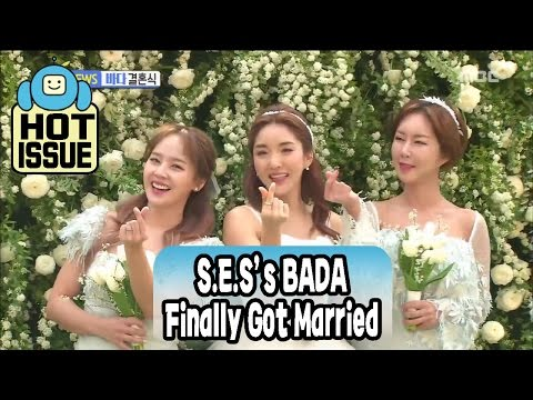 [HOT★ISSUE] S.E.S's BADA Got Married 20170326