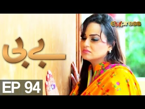 BABY - Episode 94 - Express Entertainment Drama