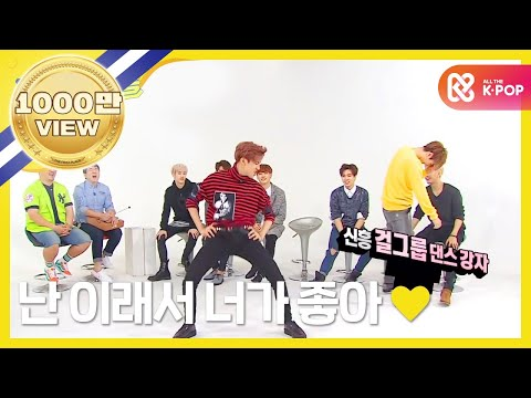 Weekly Idol - (episode-220) Got7 Bambam EXID Up&Down dance! So Hot!