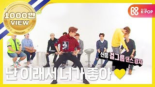 주간아이돌 - (episode-220) Got7 Bambam EXID Up&Down dance! So Hot! thumbnail