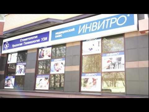 Инвитро - Ивантеевка