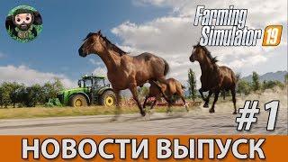 Farming Simulator 19 : Новости #1 | Первый геймплей