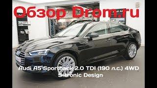 Audi A5 Sportback 2017 2.0 TDI (190 л.с.) 4WD S-tronic Design - видеообзор