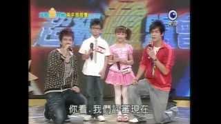 民視 超級童盟會~ 陳玫綺(媽媽的願望)~25顆星精采演出(完整版)98.1.4