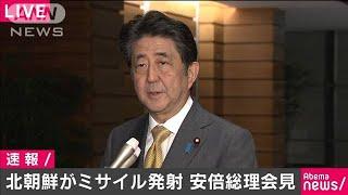 北ミサイル発射に安倍総理「強く非難 警戒強化を」(19/10/31)