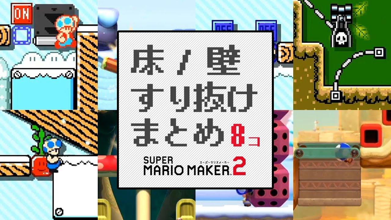 マリオ バグ 2 スーパー メーカー