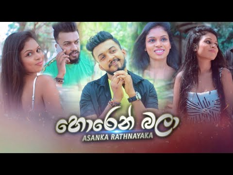 Horen Bala   හොරෙන් බලා   Asanka Rathnayaka   Official Video 2021
