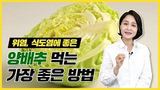 양배추, 이렇게 먹어야 위염에 효과 크게 본다!  위장…