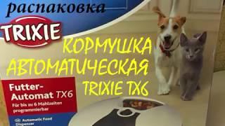 Автоматическая кормушка Trixie TX6 РАСПАКОВКА ЧЕСТНЫЙ ОБЗОР С GALOY  Video YouTube