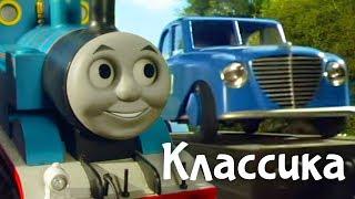 Мультик про паровозики. Томас и сбежавший автомоби...