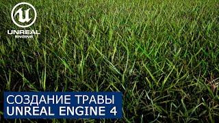 Трава в Unreal Engine 4 | Уроки UE4 для начинающих | Газон, материал и скаттер