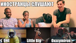 ИНОСТРАНЦЫ СЛУШАЮТ РУССКУЮ МУЗЫКУ #2 (OXXXYMIRON, L`ONE, LITTLE BIG, ПИКА)