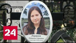 Смотреть видео Смертельное ДТП под Рязанью: кто и зачем подменил улики - Россия 24 онлайн