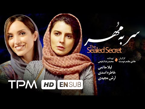 Film Irani The Sealed Secret with English Subtitles | فیلم سینمایی سر به مهر