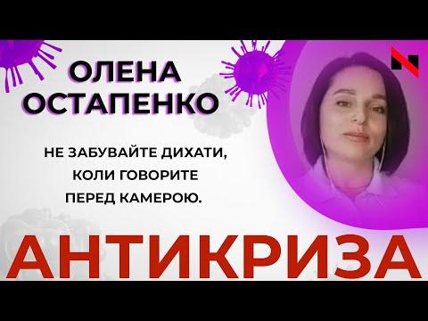 Телеканал НТА: Якщо ви дуже хвилюєтеся і боїтеся говорити перед камерою - не забувайте дихати   Олена Остапенко