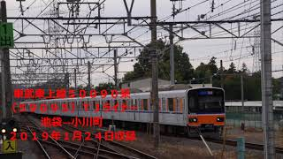 【✫5】【全区間】東武東上線50090系 TJライナー15号 池袋→小川町