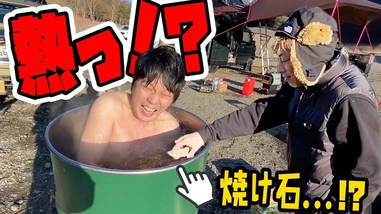 【西湖キャンプ】ドラム缶風呂で淳のイタズラ心が爆発..!?
