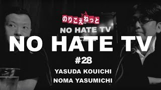 """20171122 NO HATE TV 第28回 「ヘイトスピーチ裁判 """"法律しばき"""" のこれまでと今後」"""