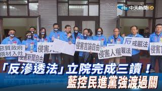 【全程影音】「反滲透法」立院完成三讀!藍控民進黨強渡過關