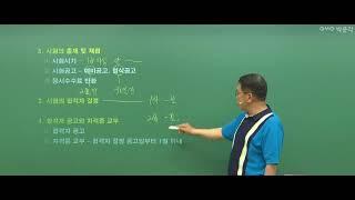 [박문각종로학원] 20…