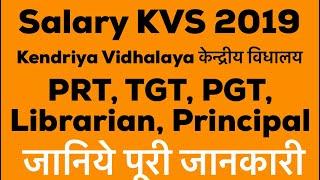 KVS Salary| kvs prt salary| kvs TGT salary| kvs PGT salary