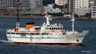 愛媛県立宇和島水産高等学校 実習船 えひめ丸 / EHIME MARU - Uwajima Fisheries High School training ship