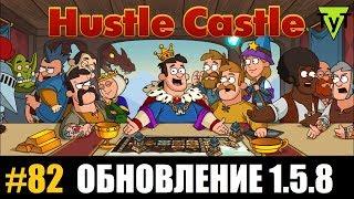 Hustle castle Android 82 Обновление 1.5.8
