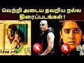 Best Tamil Movies That Failed At Box Office Collections - Part 2| Tamil Movies | தமிழ்
