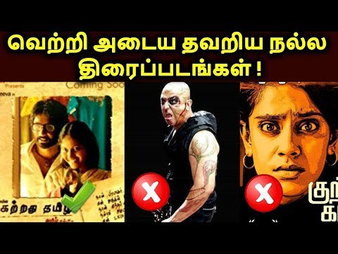 Best Tamil Movies That Failed At Box Office Collections - Part 2| Tamil Movies | தமிழ் thumbnail