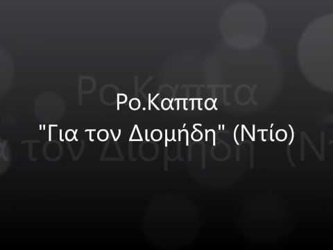 """Ρο.Καππα - """"Για τον Διομήδη"""" (Ντίο)"""