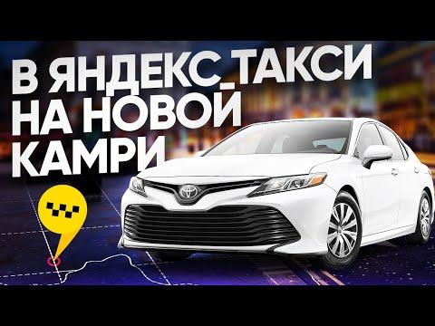 NEW CAMRY В ЯНДЕКС ТАКСИ