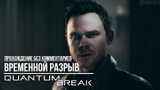 Quantum Break | Ep.8 Р-2: Дело\Дружба