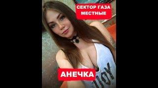 """АНЕЧКА """"Местные"""" Сектор Газа кавер (official video)"""