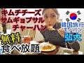 【韓国旅行】弘大(ホンデ)で無料で食べ放題?!キムチチーズチャーハン!サムギョプサル・チキン・ベーコン追加も【モッパン】