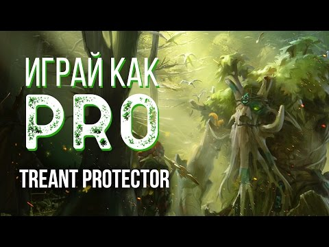 видео: Играй как pro: treant protector