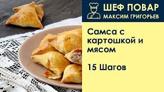 Самса с картошкой и мясом . Рецепт от шеф повара Максима Григорьева