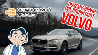 Volvo Это Диагноз?