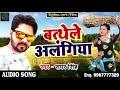 Samar Singh का 2018 का सबसे सुपरहिट चइता - बत्थेले अलंगिया - Latest Bhojpuri Hit Chaita Song