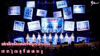 [Karaoke/Thai sub]SNSD - Divine