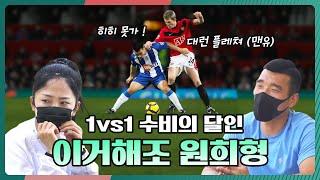 원희형, 현역 시절 루니랑 몸 부딫혀본 썰 l FM2민아 EP 01
